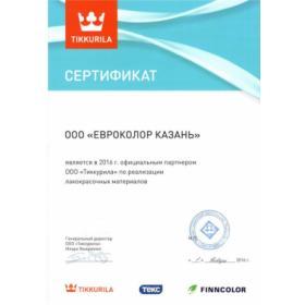 официальный дистрибьютор лакокрасочных материалов